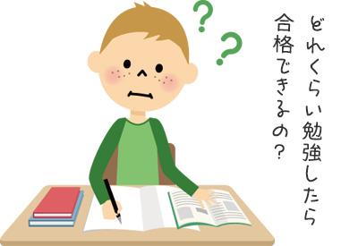 衛生管理者に合格するために必要な学習時間はどのくらい?
