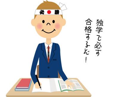 衛生管理者試験に独学で合格するために知っておくべきコツとポイント